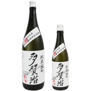 多賀治(たかじ) 純米雄町 無濾過生原酒 2018BY