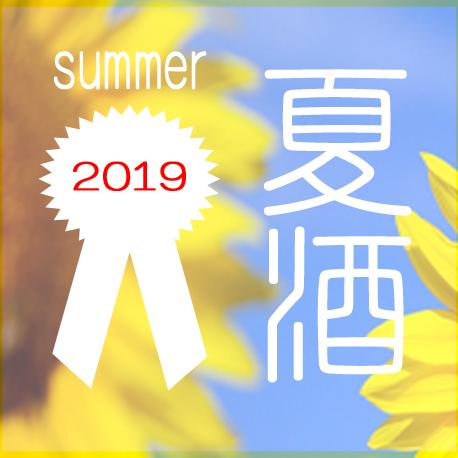 2019夏のお酒