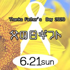2020 父の日用ギフト バナー