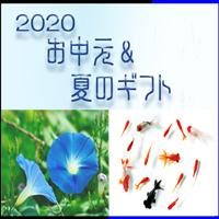 2020 お中元