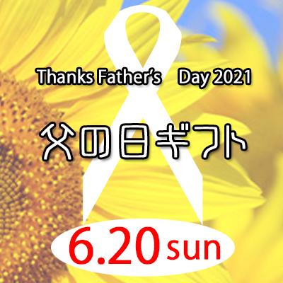 2021 父の日用ギフト