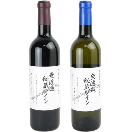 朝日町ワイン 限定蔵出し 無濾過秘蔵ワイン 赤辛口・白甘口
