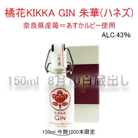 橘花 KIKKA GIN Glass bottle 朱華(ハネズ)150ml箱入