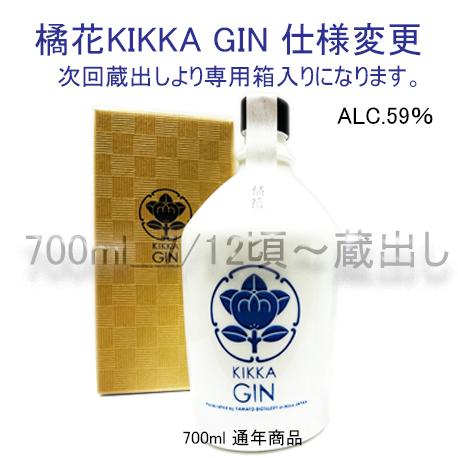 橘花 KIKKA GIN  Glass bottle 仕様変更700ml箱入
