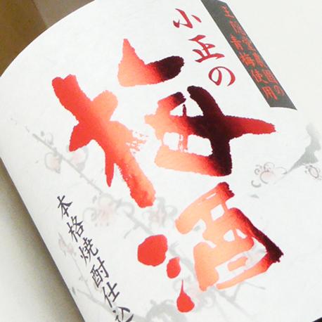 小正醸造 小正の梅酒