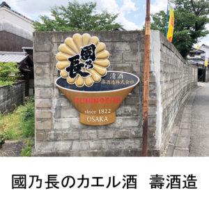 國乃長のカエル酒 壽酒造株式会社