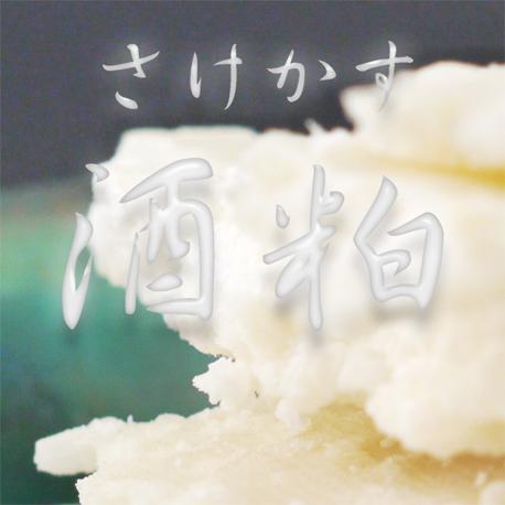 酒蔵の酒粕(さけかす)