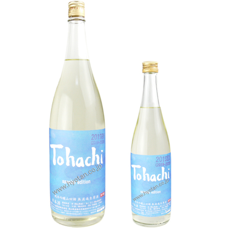 2021年4月11日発売!Tohachi special edition 山田錦 純米吟醸無濾過生酒 2020BY