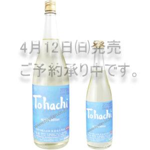 Tohachi special edition 山田錦純米吟醸無濾過生酒
