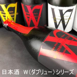 日本酒 W(ダブリュー)シリーズ バナー