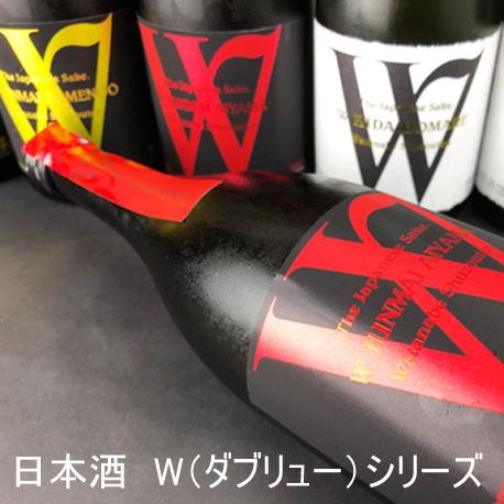 日本酒 W(ダブリュー)シリーズ