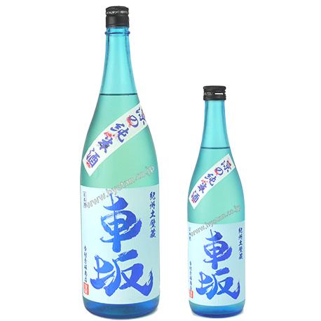 30BY 車坂 涼(りょう)の純米酒(生貯蔵酒)