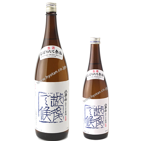 八海山の冬季限定酒(青越後)