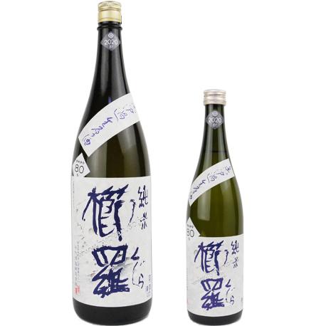 櫛羅(くじら) 純米 80 無濾過生原酒 2020BY