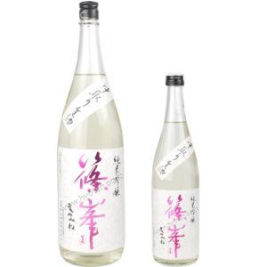 R02BY 篠峯 純米吟醸 中取り生酒 五割磨き 北雫Ver.