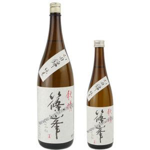 篠峯 純米 山田錦 秋晴一火原酒