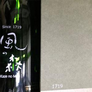 ⾵の森「油⻑酒造300周年記念酒」⽣酒 720ml 記念ボトル/リーフレット付き箱⼊り