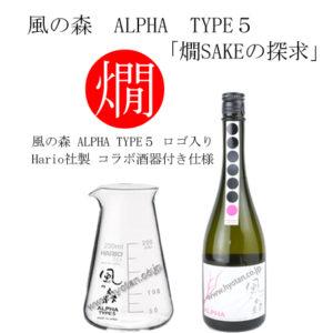 風の森 ALPHA TYPE5「燗SAKEの探求」ver.5.0 720ml Hario社製コラボ酒器付き仕様