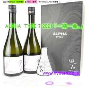 風の森 ALPHA TYPE7 2021 「一期一会。」バナー