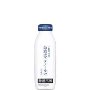 獺祭 消毒用  高濃度エタノール72 750ml (飲用不可・72度)