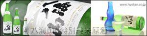 八海山 特別純米原酒 バナー
