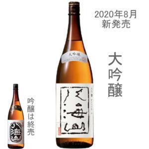 八海山 (新)大吟醸1800ml