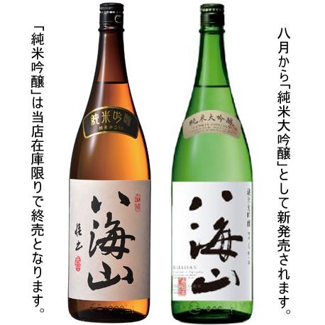 福与かで優しい味わいの純米吟醸酒
