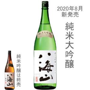 八海山 純米大吟醸1800ml
