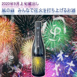 2020年9月上旬蔵出し 風の森 みんなで花火を打ち上げるお酒 720ml