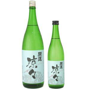 開運 涼々(りょうりょう) 純米酒