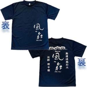 風の森Tシャツ