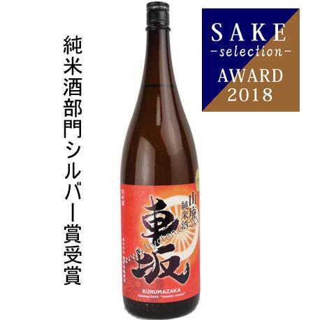 シルバー賞受賞酒!