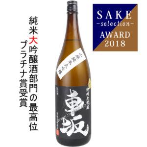 27BY 車坂 山廃純米大吟醸1800ml