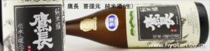 鷹長 菩提元 純米酒 バナー