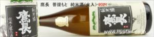 2021 鷹長 菩提元 純米酒(火入)720ml バナー