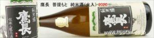 2020 鷹長 菩提元 純米酒(火入)720ml バナー