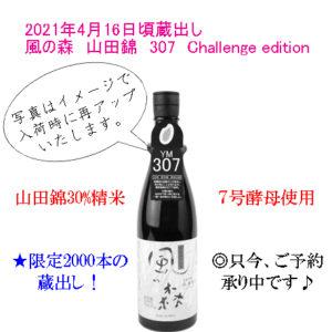 風の森 山田錦307 challenge edition 720ml