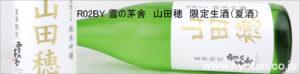 R2BY 雪の茅舎 山田穂 限定生酒(夏酒)バナー2