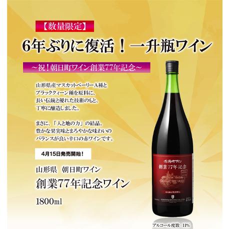 朝日町ワイン「創業77年記念ワイン」1800ml