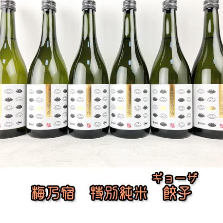 30BYペアリング酒の餃子