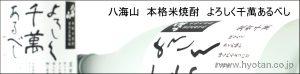 八海山本格米焼酎 よろしく千萬あるべし バナー