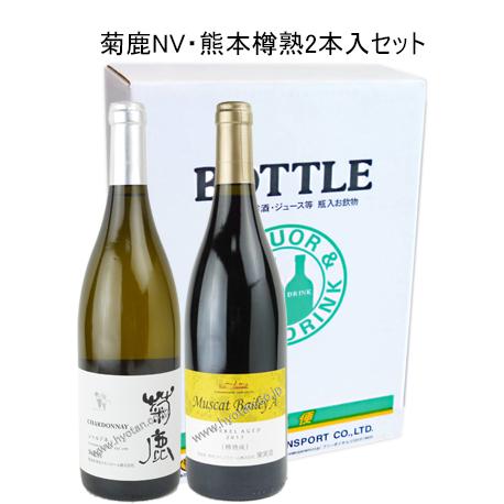 菊鹿NV・熊本樽熟2本入セット