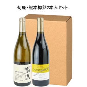 菊鹿・熊本樽熟2本入セット