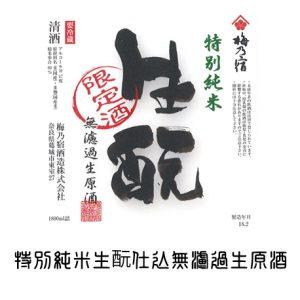 特別純米キモト仕込無濾過生原酒 ロゴ