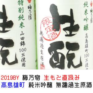 梅乃宿 2019BY  生もと直汲み 高島雄町  純米吟醸 無濾過生原 バナー