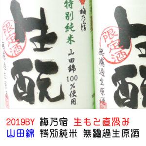 梅乃宿 2019BY 生もと直汲み  山田錦特別純米 無濾過生原酒 バナー