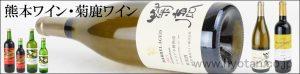 熊本ワイン・菊鹿ワイン バナー