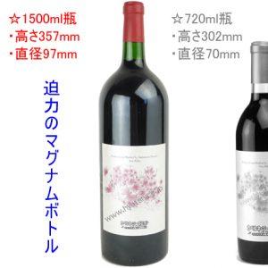 仲村わいん工房 花・カベルネ・ソービニヨン 1500ml
