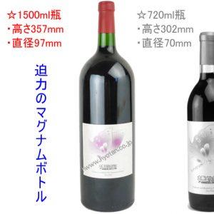 仲村わいん工房 蝶・大阪メルロー 1500ml
