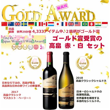 高畠サクラアワード2020ゴールド賞受賞ワイン